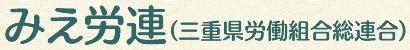 みえ労連(三重県労働組合総連合)