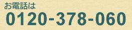 労働相談受付電話番号:0120-378-060